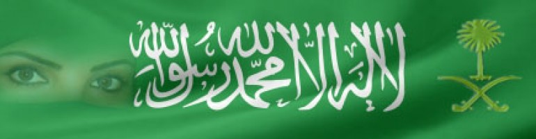 Saudiwoman's Blog