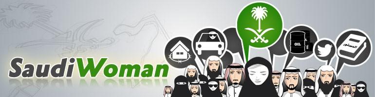 dca90d650154c Saudiwoman s Weblog