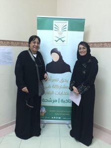 Dr. Aisha Al Mana, Dean of Mohammed AlMana College for Health Sciences and Dr. Hanan Al-Sheikh, pediatrician